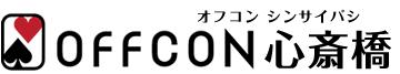 オフコン心斎橋