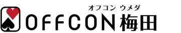 オフコン梅田