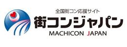 全国街コン公式サイト 街コンジャパン